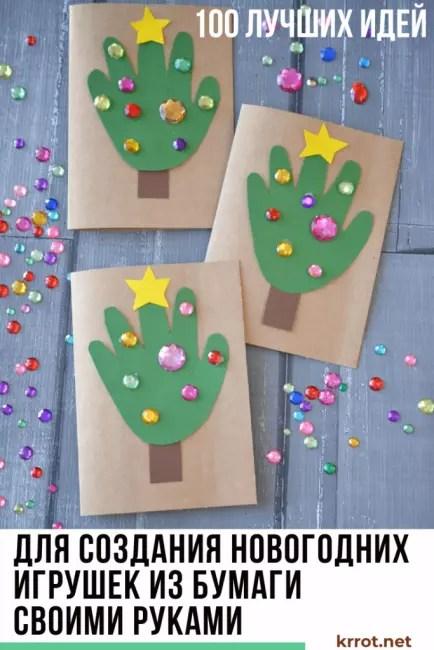 I giocattoli del nuovo anno fanno da te da una carta
