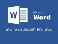 สร้างสารบัญอัตโนมัติให้กับ Word