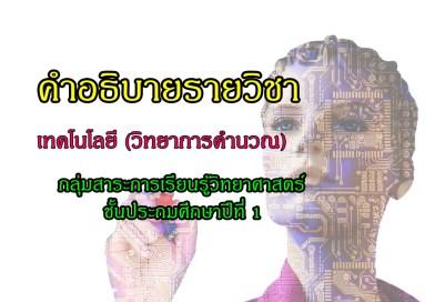 สรุปเทคโนโลยี (วิทยาการคำนวณ) ป.1