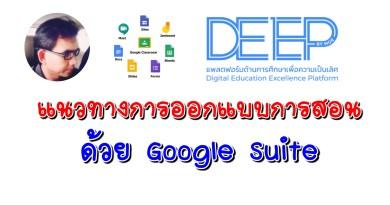 ตัวอย่างการออกแบบการจัดการเรียนรู้ แบบ Blended Learning ด้วย Google Suite