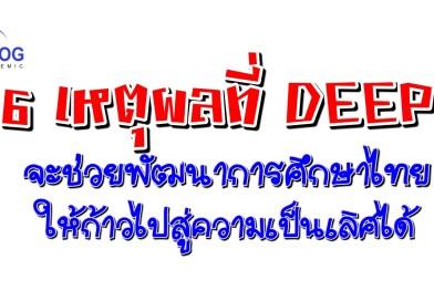6 เหตุผลที่ DEEP จะช่วยพัฒนาการศึกษาไทยให้ก้าวไปสู่ความเป็นเลิศได้