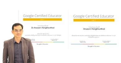 Google Certified Educator 1 และ 2