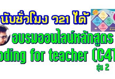อบรมออนไลน์หลักสูตร Coding for teacher (C4T) รุ่น 2