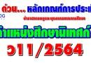หลักเกณฑ์และวิธีการประเมิน ตำแหน่งศึกษานิเทศก์ ว11/2564