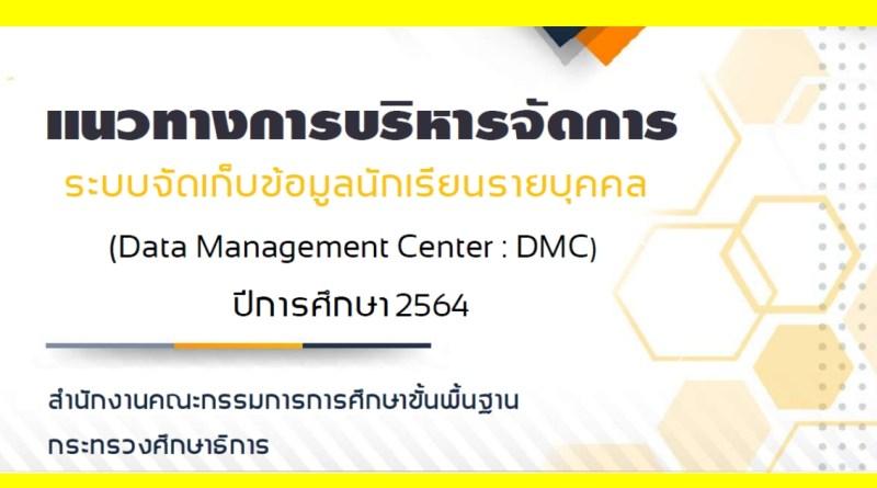 แนวทางการบริหารจัดการระบบจัดเก็บข้อมูลนักเรียนรายบุคคล (Data Management Center: DMC) ปีการศึกษา 2564