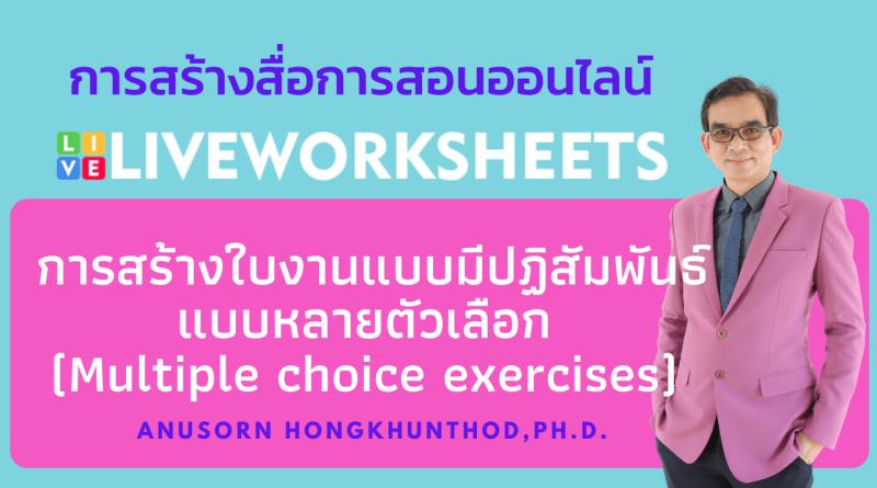 การสร้างใบงานแบบมีปฏิสัมพันธ์แบบหลายตัวเลือก (Multiple choice exercises) ด้วย Liveworksheets