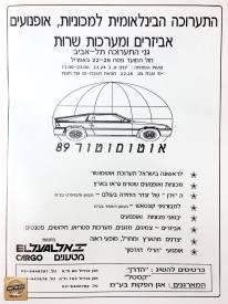 הזמנה לתערוכת אוטומוטור הראשונה 1989.jpg