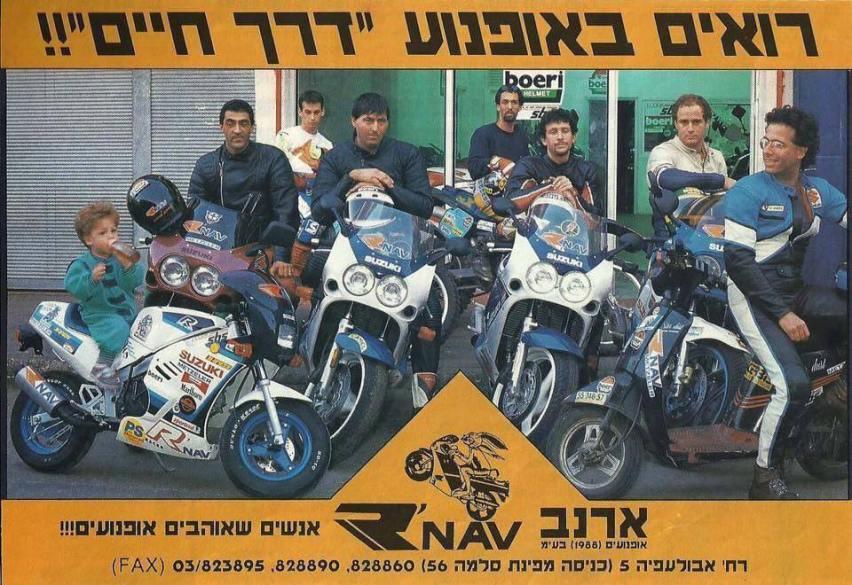 פרסומת של מוסך ארנב מ-1988. אופנוע ספורט? Rק אחד... מתוך מגזין מוטו.