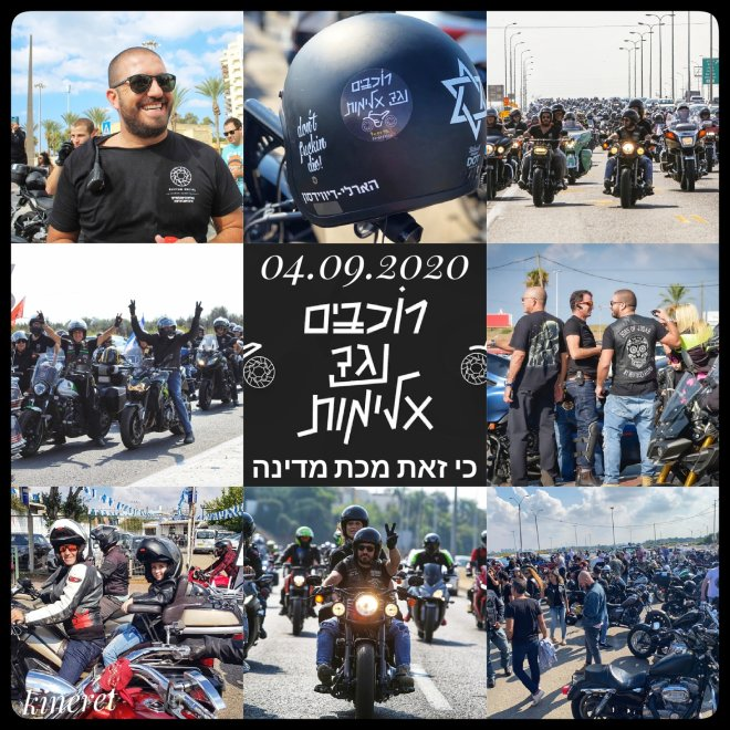רוכבים נגד אלימות - כנרת לוי
