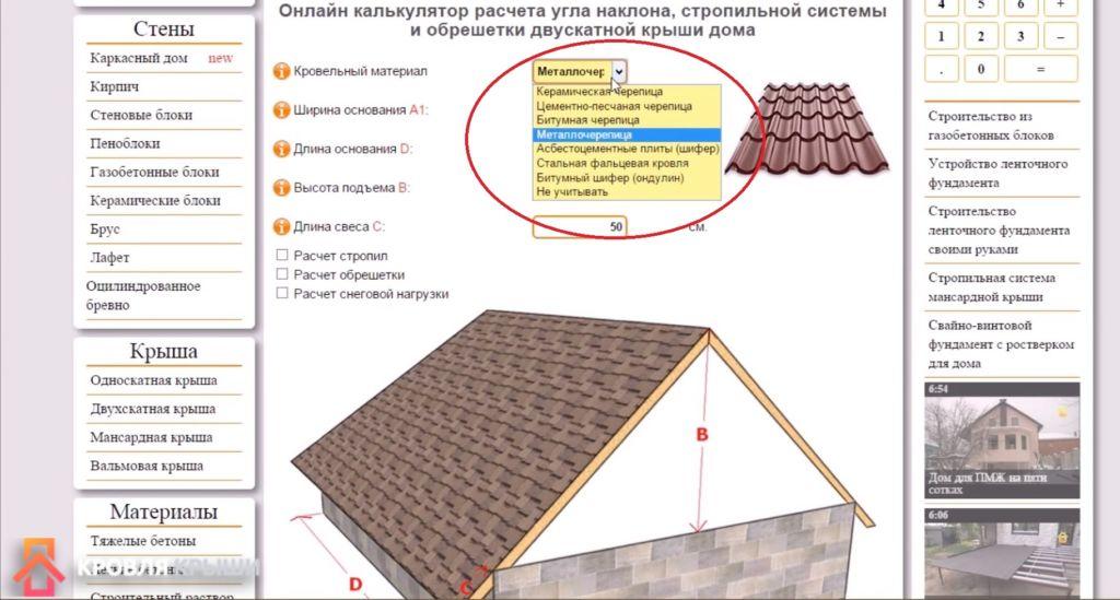 калькулятор расчета ондулина на крышу онлайн