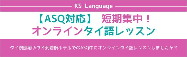 asq オンラインレッスン タイ語 covid-19