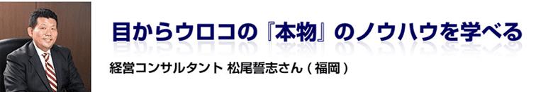 経営コンサルタント 松尾誓志さん(福岡)