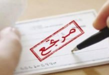 Cheque Bounce is a Criminal Offence in Saudi Arabia