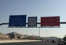 Crown Prince Mohammed Ibn Salman Ibn Abdulaziz Road