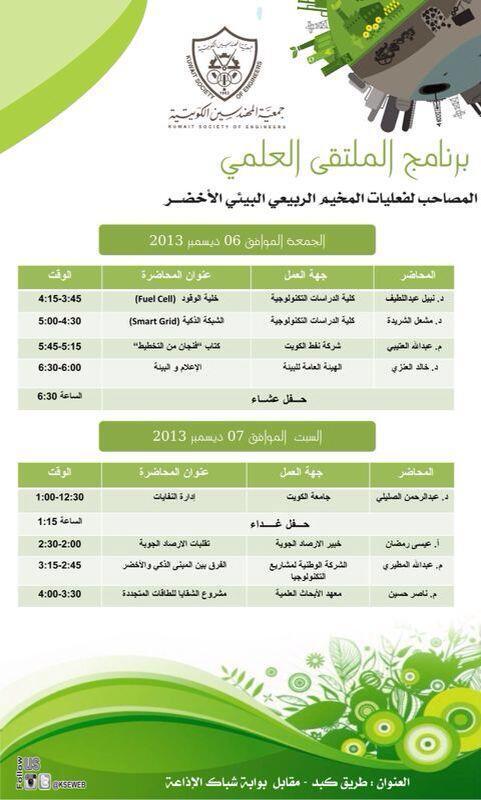 برنامج الملتقى العلمي للمخيم الأخضر