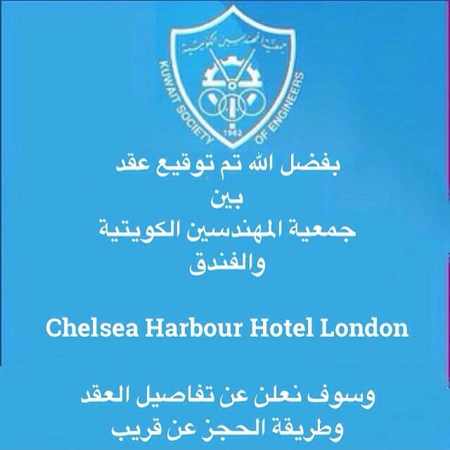 """توقيع عقد بين جمعية المهندسين وفندق """"chelsea harbour hotel london"""""""
