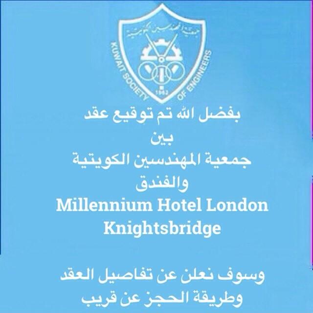 """توقيع عقد بين جمعية المهندسين وفندق """"millennium hotel london knightsbridge"""""""