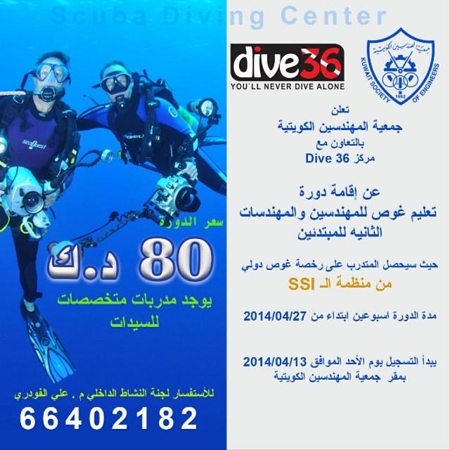 تعلن جمعية المهندسين الكويتية بتالتعاون مع مركز Dive 36