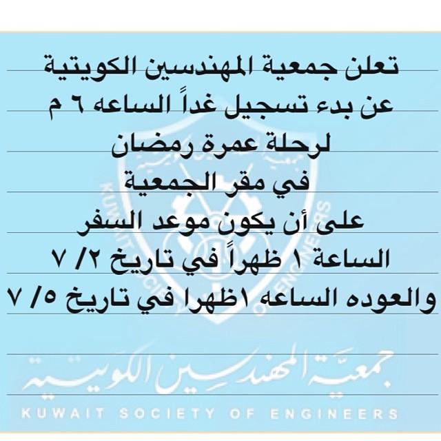 تعلن جمعية المهندسين الكويتية عن بدء تسجيل لرحلة عمره رمضان في مقر الجمعية