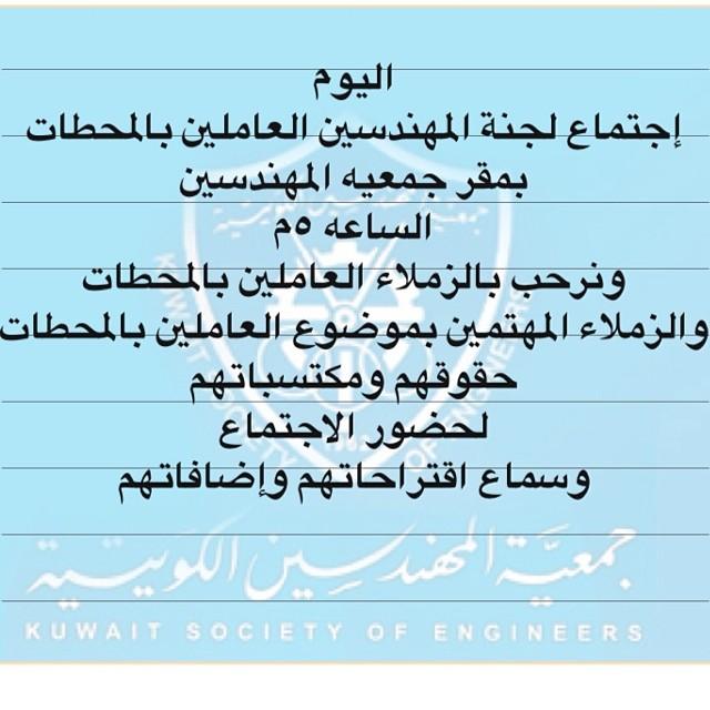 إجتماع لجنة المهندسين العاملين بالمحطات بقر جمعية المهندسين