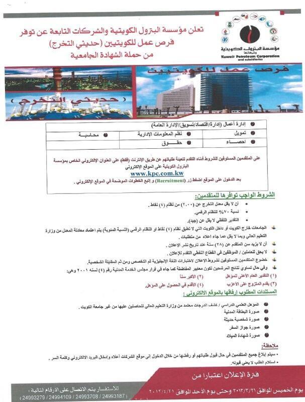 إعلان مؤسسة البترول الكويتية والشركات التابعة
