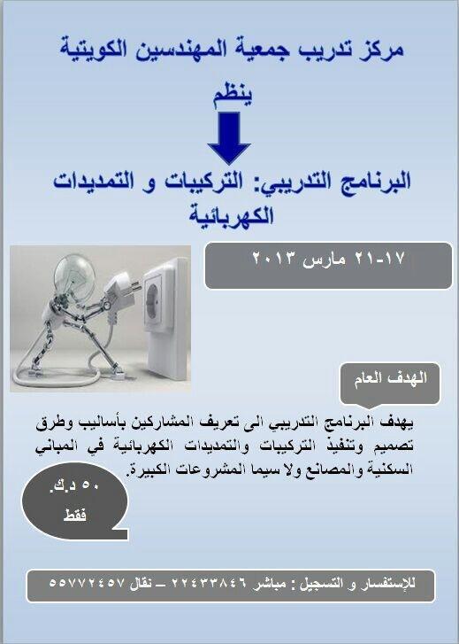 البرنامج التدريبي التركيبات والتمديدات الكهربائية