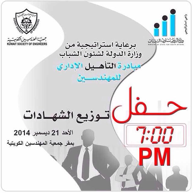 حفل توزيع شهادات مبادرة التأهيل الإداري للمهندسين