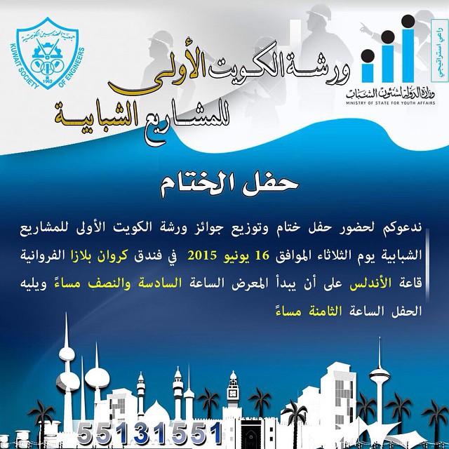 حفل ختام ورشة الكويت الاولي للمشاريع الشبابية