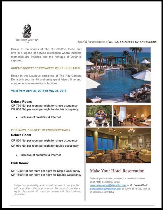 عرض فندق ريتز كارلتون الدوحة