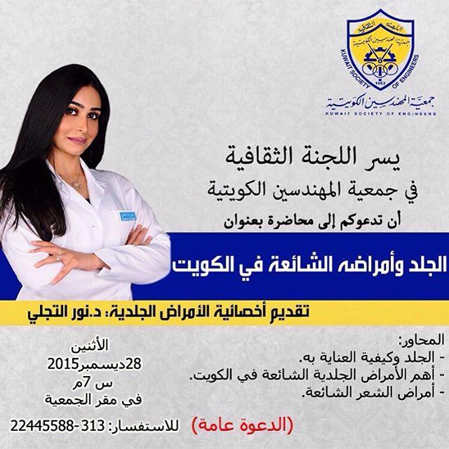 محاضرة بعنوان الجلد وأمراضة الشائعة في الكويت