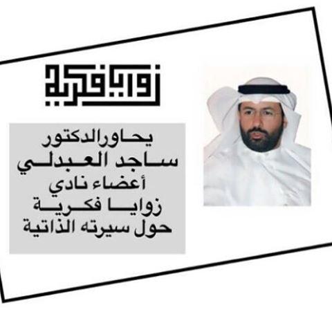 نادي زوايا فكرية يحاور الدكتور ساجد العبدلي