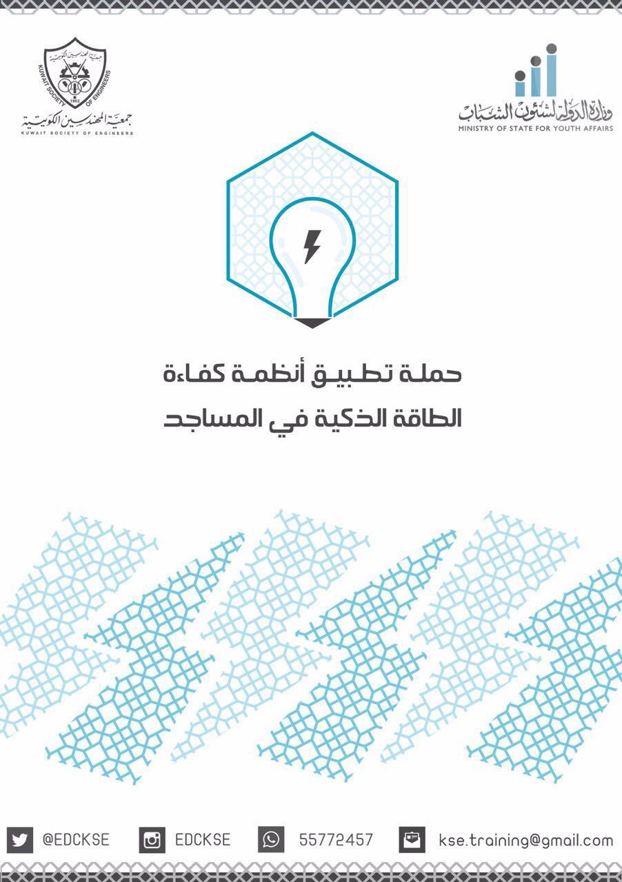 حملة تطبيق أنظمة كفائة الطاقة الذكية في المساجد