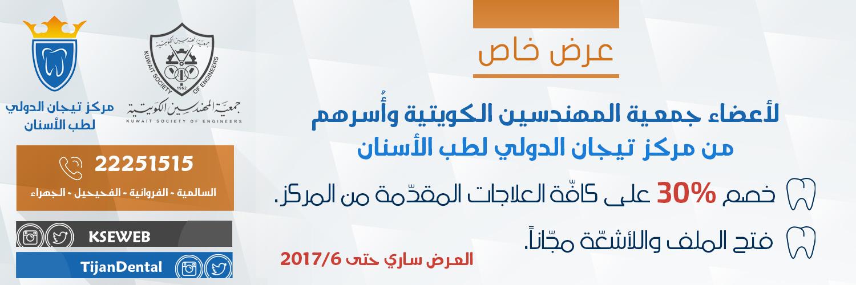 عرض مركز تيجان الدولي لطب الأسنان