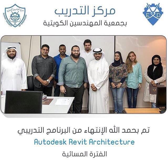 مركز التدريب بجمعية المهندسين تم بحمد الله الإنتهاء من البرنامج التدريبي
