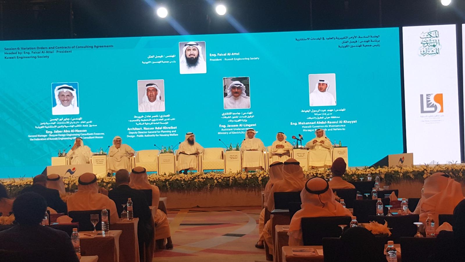 رئيس الجمعية ترأس جلسة في ملتقى الخدمات الاستشارية