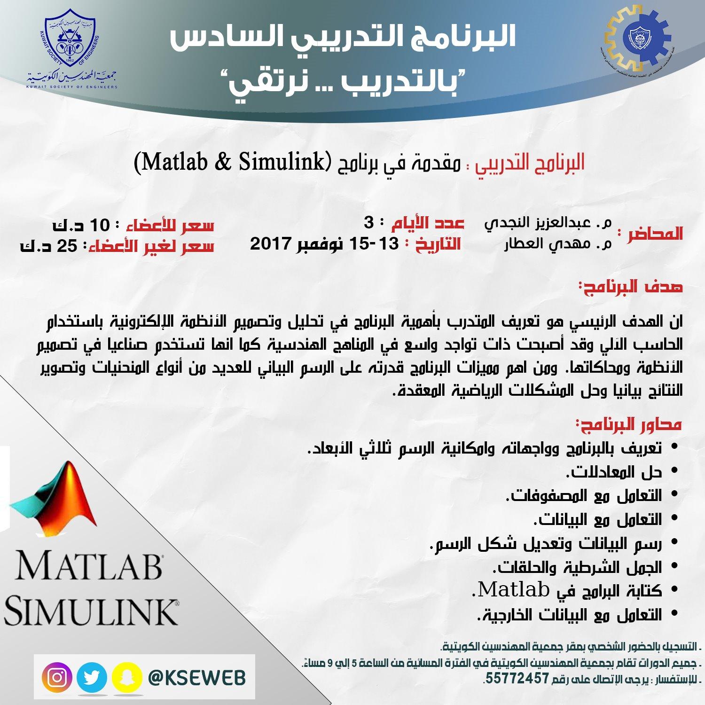 البرامج التدريبي مقدمة في برنامج (Matlab & Simulink)