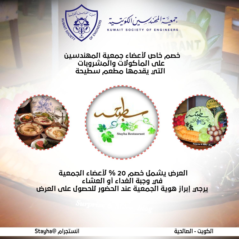 خصم خاص لأعضاء جمعية المهندسين من مطعم سطيحة