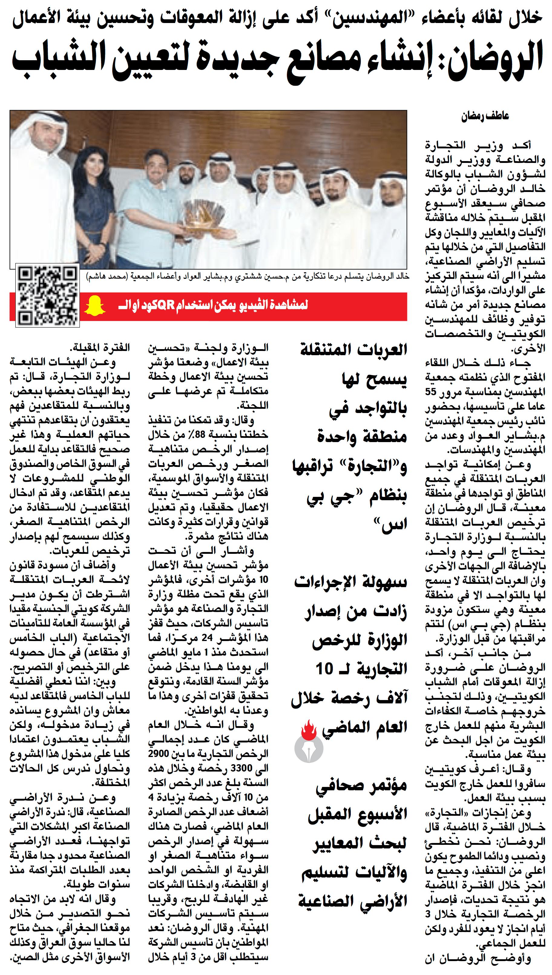 جريدة الأنباء