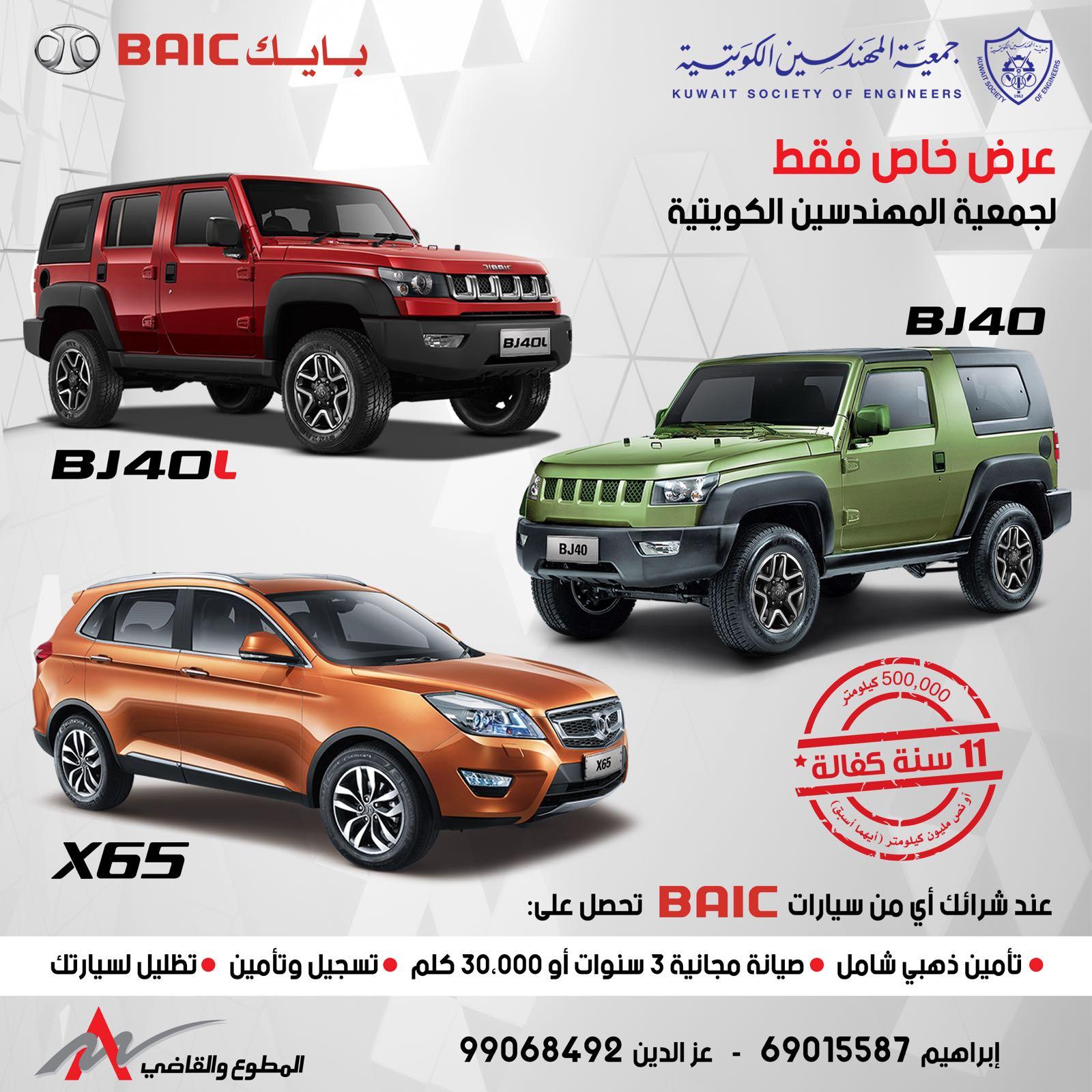 عرص خاص فقط لجمعية المهندسين الكويتية من شركة المطوع والقاضي