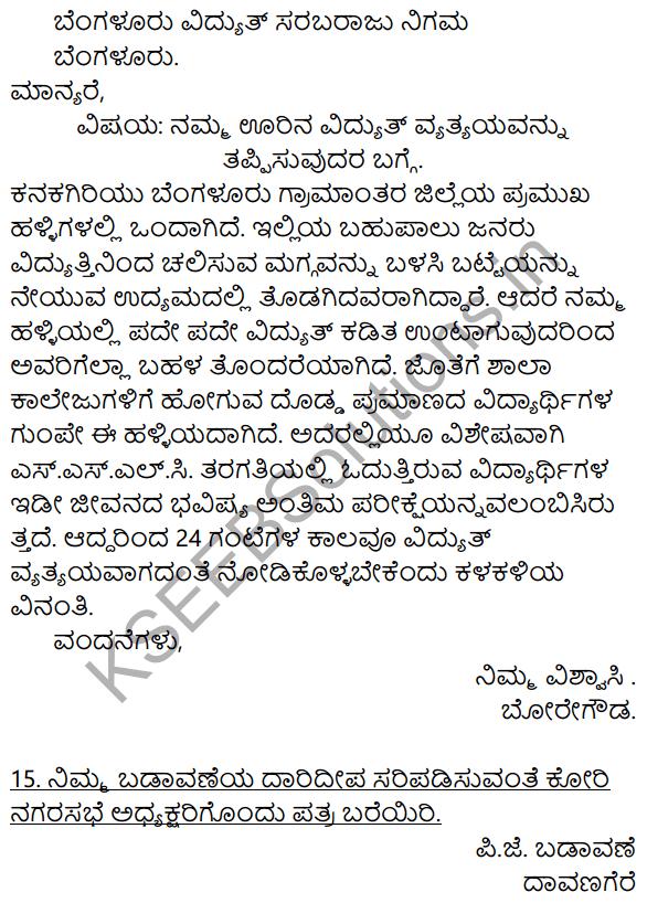 Karnataka SSLC Class 10 Siri Kannada Patra Lekhana 20