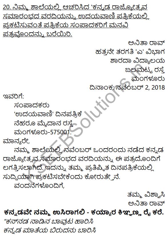 Karnataka SSLC Class 10 Siri Kannada Patra Lekhana 28