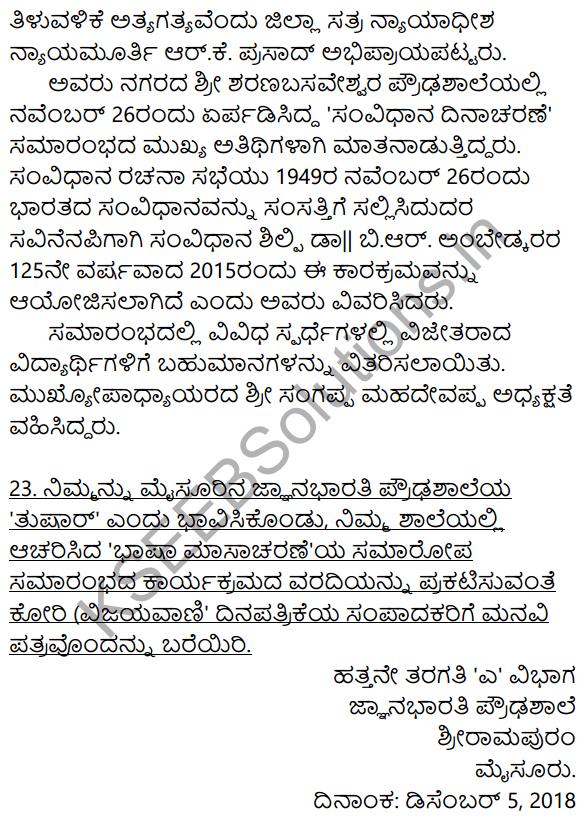 Karnataka SSLC Class 10 Siri Kannada Patra Lekhana 33