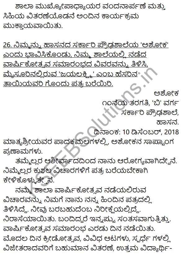 Karnataka SSLC Class 10 Siri Kannada Patra Lekhana 39