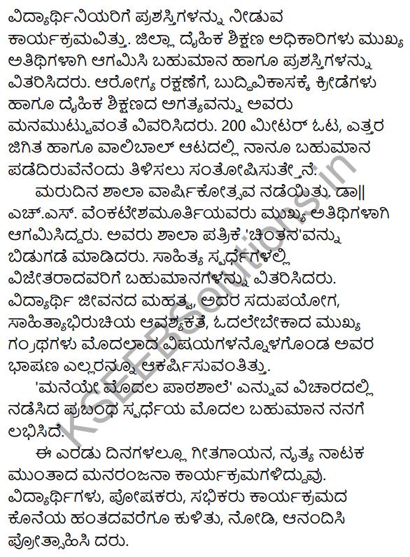 Karnataka SSLC Class 10 Siri Kannada Patra Lekhana 40