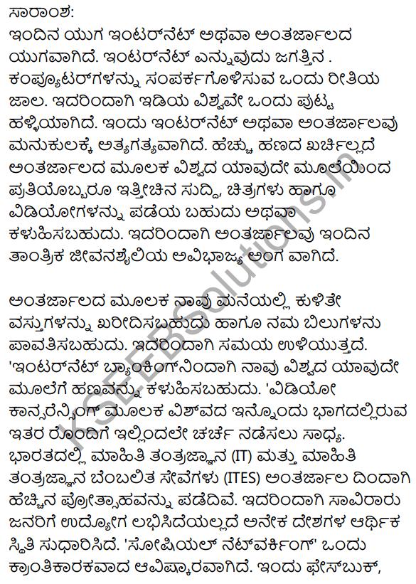 इंटरनेट क्रांति Summary in Kannada 1