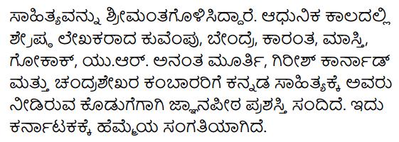 कर्नाटक संपदा Summary in Kannada 3