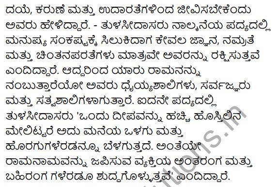तुलसी के दोहे Summary in Kannada 2