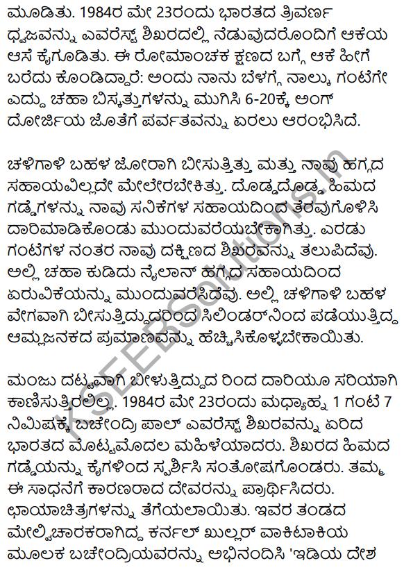 महिला की साहस गाथा Summary in Kannada 2
