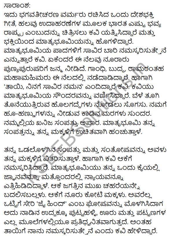 मातृभूमि Summary in Kannada