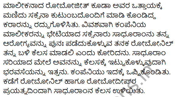 रोबोट Summary in Kannada 3